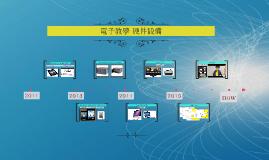 Copy of 電子教學硬件設備