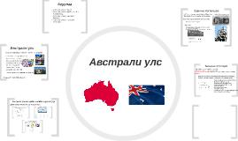 Copy of Австрали улсын эдийн засаг, мөнгөний бодлого, татварын тогто