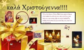 Copy of Χριστουγεννα