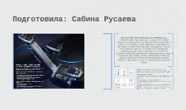 Подготовила: Сабина Русаева