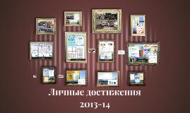Copy of Личные достижения