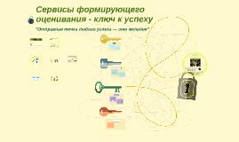 Copy of Сервисы формирующего оценивания - ключ к успеху