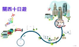 Copy of 關西十日遊