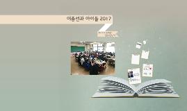 2017학부모총회_석수초_4-5