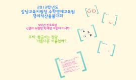 2013학년도 강남교육지원청 수학영재교육원 창의적산출물대회