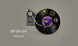 영화 음악 작곡가