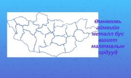 Өмнөговь аймгийн металл бус ашигт малтмалын ордууд