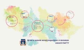 Цели и задачи международных и внешних связей ОмГТУ
