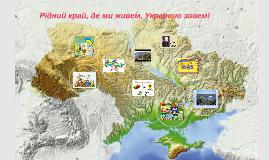 Україна - мій рідний край
