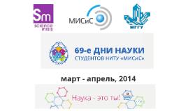 """69-е Дни Науки Студентов НИТУ """"МИСиС"""" Ректорат"""