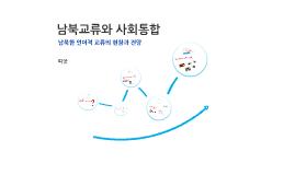 남북교류와 사회통합