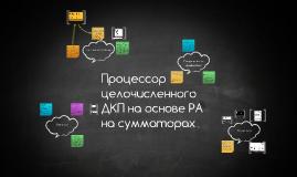 Процессор ДКП на основе РА на сумматорах