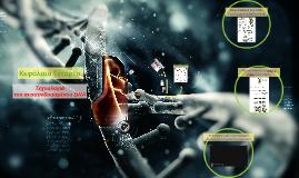 Τεχνολογία Ανασυνδυασμένου DNA