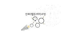 만화(웹툰)제작과정