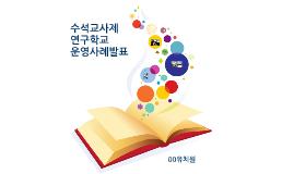 Copy of 수석교사 역량강화 연수