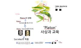 Copy of 교육철학및교육사