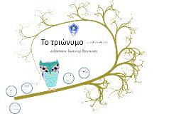 Tριώνυμο