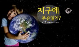 Copy of 지구온난화(Global Warming)