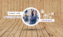 한의예과 2016112031이대희-나만의 브랜드 소개하기