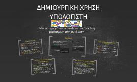 Δημιουργική Χρήση Υπολογιστή με Scratch
