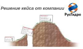 "Решение кейса от компании ""РусГидро"""