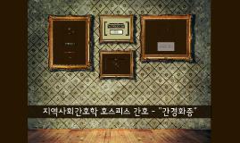 Copy of 지역사회간호학