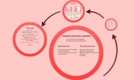 Copy of Гемолитическая анемия
