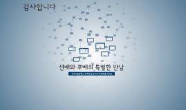 전주오송중학교 또래학습 동아리 대표 전준형