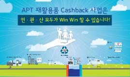 APT 재활용품 Cashback 기획안