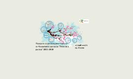 """Copy of Подкрепа за регионалния туризъм по Оперативна програма """"Реги"""