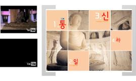 Copy of 통일신라