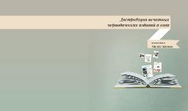 Copy of Дистрибуция печатных периодических изданий и книг