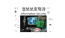 정보보호학과 소개