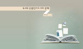 독서와 문법