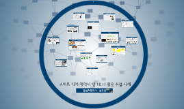 Copy of 2014 스마트 기기 활용 수업사례