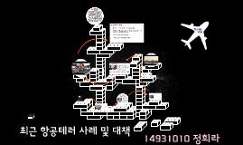 최근 공항 테러 사례 및 대책