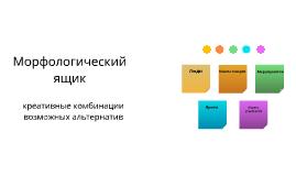 Copy of Морфологический