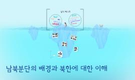 남북분단의 배경