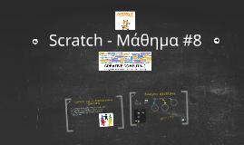 Scratch - Μάθημα #8
