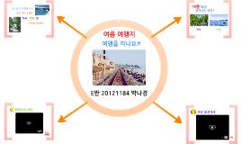 여름 여행지 소개