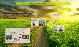 Copy of                                Әлеуметтік қауіп