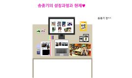 Copy of 송중기♥
