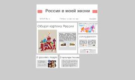 Copy of Россия в моей жизниРоссия в моей жизни