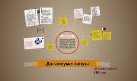 Copy of Дін әлеуметтануы