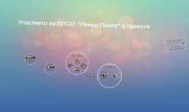 """Участието на ПГСАГ """"Пеньо Пенев"""" в проекти"""