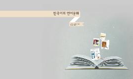 한국어의 언어문화