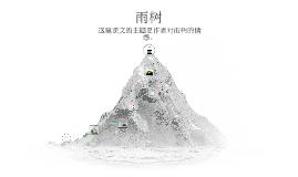 Copy of 雨树