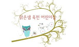 Copy of 부산 법원 어린이집