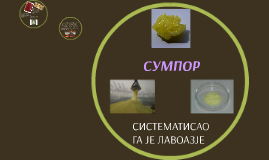 СУМПОР