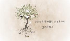 2016 선교세미나